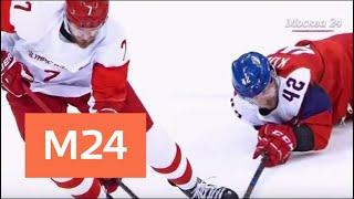 Смотреть видео Российские хоккеисты вышли в финал Олимпиады - Москва 24 онлайн
