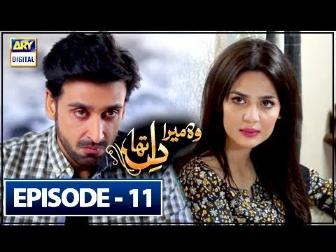 Woh Mera Dil Tha Episode 11 - 22nd June 2018 - ARY Digital Drama