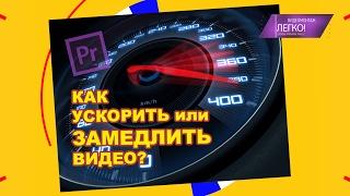 Как замедлить или ускорить видео в Adobe premiere pro (rus)?