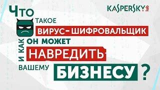 Kaspersky Security для бизнеса(Знаете ли вы, что такое вирус-шифровальщик и как он может навредить вашему бизнесу? Шифровальщики — это..., 2015-05-22T19:33:59.000Z)