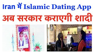 Iran Government Launch Islamic Dating Hamdam App To Promote Marriage