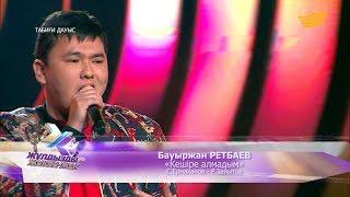 Бауыржан Ретбаев – «Кешіре алмадым» (С.Ермаханов – Р.Зайытов)