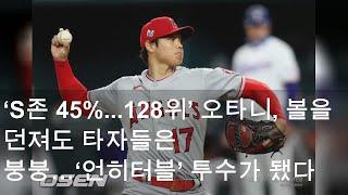 'S존 45%...12…