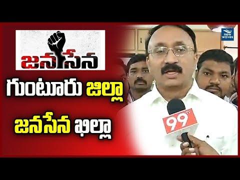 గుంటూరు జిల్లా జనసేన ఖిల్లా  | Janasena Leader Thota Chandrasekhar Face to Face  | New Waves