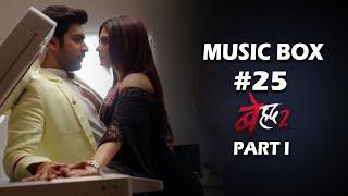 Music Box #25 Beyhadh S02 Part I | Mukul Puri | Rahul Jain | Jennifer | Shivin | Ashish Chowdhry