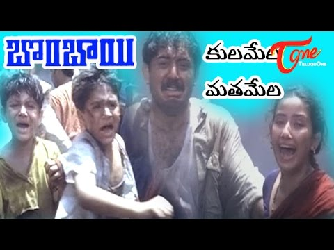 Bombay Movie Songs | Kulamela Mathamela...