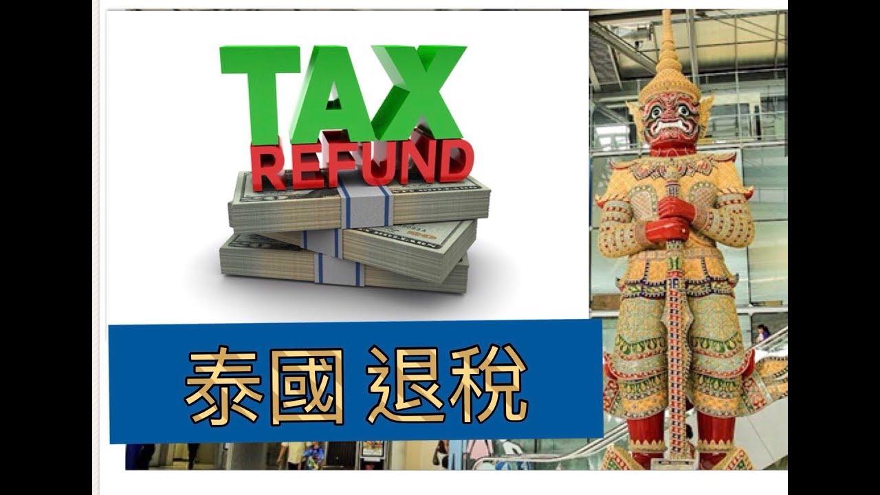 2018最新泰國退稅教學 買東西還有錢可以拿 真爽 Tax Refund of Thailand - YouTube