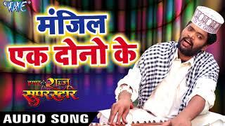 Manjil Ek Hai Dono Ke Hamar Raju Superstar Raju Rashiya Bhojpuri Hit Songs 2018 New