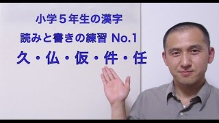Learn & Practice Elementary School 5th Grade Kanji No. 1 (with Engl...