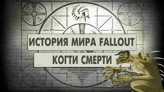 Когти Смерти История Мира Fallout