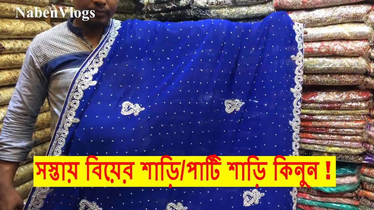 6f9e6d87ae SAREE WHOLESALE MARKET IN BD | BRIDAL AND PARTY WEAR SAREES AT CHEAP  PRICE...ANEXCO TOWER | DHAKA