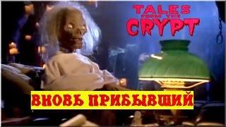 Байки из склепа - Вновь Прибывший | 7 эпизод 4 сезон | Ужасы | HD 720p