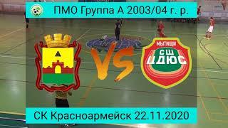 ДЮСШ Красноармейск - СШ ЦДЮС Мытищи 2003/04 г. р. 1-й тайм