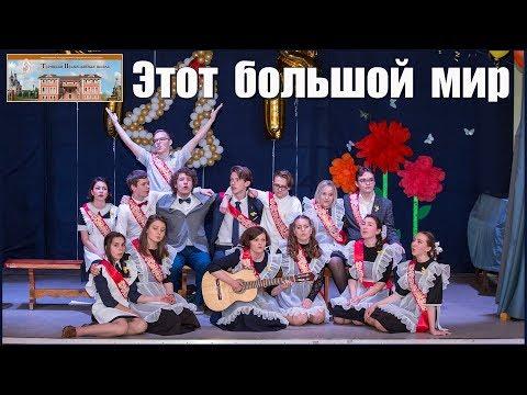«Этот большой мир» - поют выпускники Троицкой православной школы