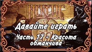 Давайте играть в Heretic! #17 - Красота обманчива