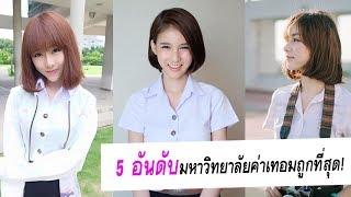 5 อันดับมหาวิทยาลัยค่าเทอมถูกที่สุด! ในประเทศไทย