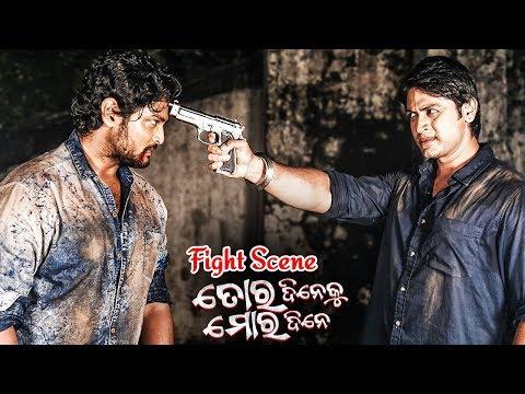 New Odia Film- Tora Dineku Mora Dine |...