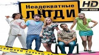 Неадекватные Люди 2016 русские комедии 2016 novie russkie komedii 2016