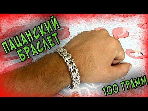 ПАЦАНСКИЙ БРАСЛЕТ В 100 ГРАММ ЦАРСКОГО СЕРЕБРА!!!