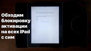 Как обойти активацию на iPad и отвязать его от iCloud / How to Delete iCloud Account iPad