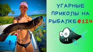 Приколы на Рыбалке 2021 до слез Неудачи на Рыбалке Новые Приколы на Рыбалке 2021 Рыбалка