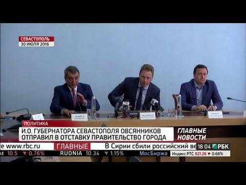 Д.Овсянников отправил в отставку правительство Севастополя