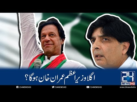 Ch Nisar answers if Imran could become next PM | 24 News HD