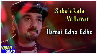 Kamal Hits Ilamai Edho Edho Song Sakalakala Vallavan Tamil Movie Ambika Ilayaraja