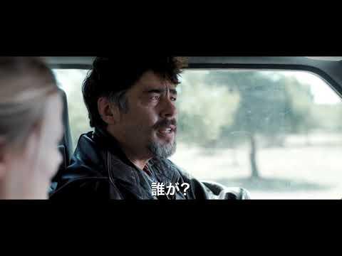 「ロープ/戦場の生命線」予告編