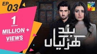 Band Khirkiyan Episode #03 HUM TV Drama 3 August 2018
