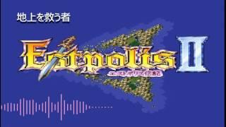 Download エストポリス伝記Ⅱ 地上を救う者 30分