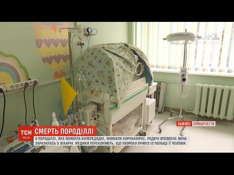 Породілля з Івано-Франківська померла від коронавірусу після народження дитини