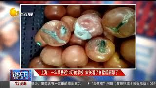 上海一所国际学校一年学费近10万,家长看了食堂后厨怒不可遏