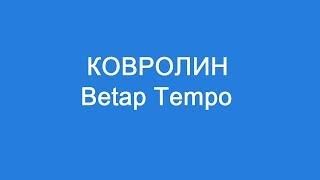 Ковролин Betap Tempo: обзор коллекции