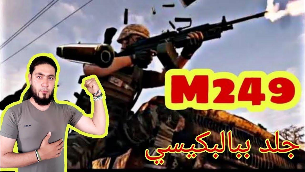 سلاح m249 ببجي