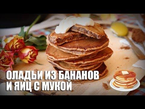 Оладьи из бананов и яиц с мукой — видео рецепт