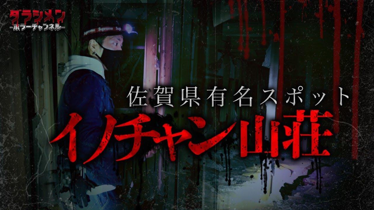 【心霊】イノちゃん山荘・最恐と言われた場所・佐賀県 ※English sub 【Japanese horror】