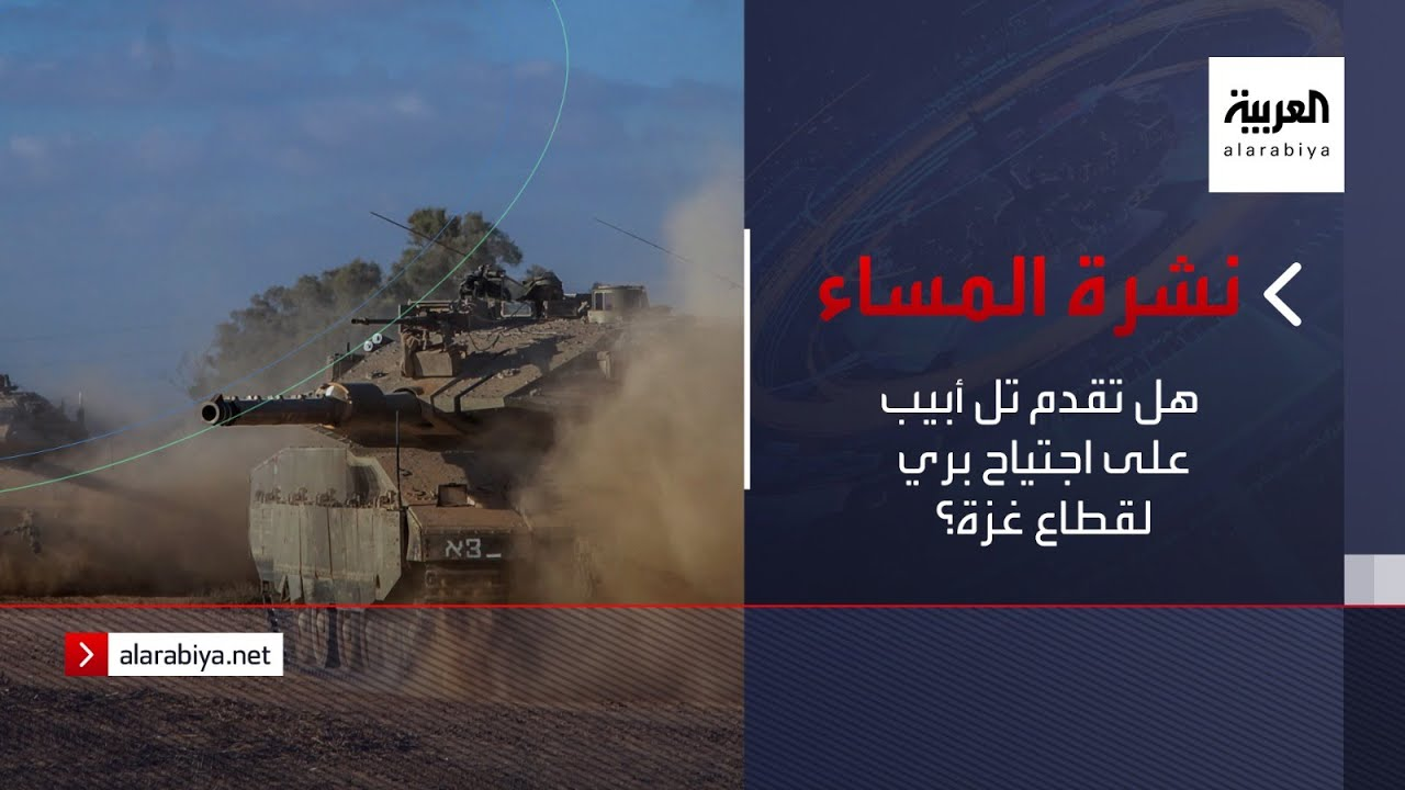نشرة المساء | تهديد قد يغير مستقبل أميركا بسبب ترمب.. وتصعيد إسرائيلي على غزة  - نشر قبل 5 ساعة