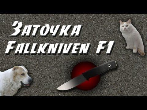 "Заточка ""линзы"" на Fallkniven F1"