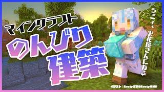 【Minecraft】のんびり建築しながら雑談【雪花ラミィ/ホロライブ】