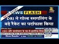 watch he video of DRI busted a big racket involved in gold smuggling