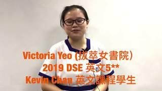 Publication Date: 2019-07-12 | Video Title: Kevin Chan DSE 2019 英文5** 學生 V