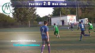 """Футбол """"РостМет"""" 7:0 """"Молодёжная сборная"""" - Голы"""