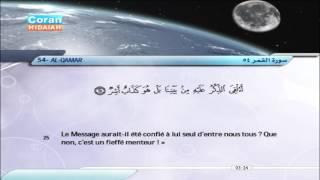 54 | Al-Qamar | Fares Abbad | سورة القمر - فارس عباد