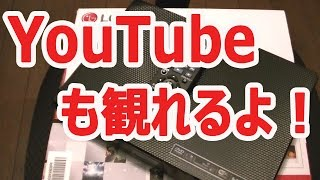 LG ブルーレイディスクプレーヤー BP350 (YouTubeも観れるよ) ブルーレイ 検索動画 6