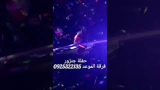 تخطر وان الليل الماسي 🎼🎶🎙 حفلة جنزور 🎙🎶🎼 فرقة الموعد