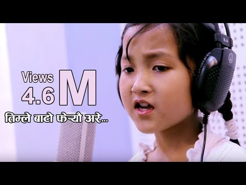 Timle Bato Fereu Are.. Version 7 Years Old -Latest Song By Jigme Chhyokee Ghising Full HD