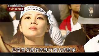 【台灣啟示錄 預告】北市選舉最長一夜 阿北回來了