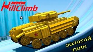 MMX HILL CLIMB #17 в стиле ХОТ ВИЛС ГОНКИ монстр траки ЗОЛОТОЙ ТАНК прохождение игры