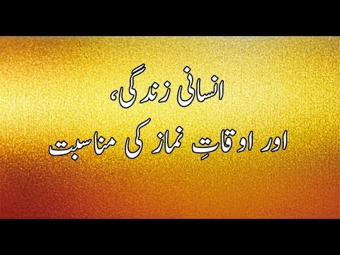 Urdu Poetry About Prayers Islamic Quotes About Namaz In Urdu